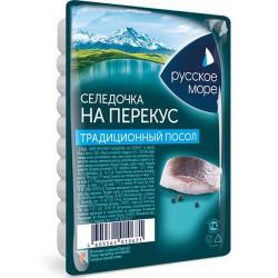 """Селедочка """"Русское море"""" Традиционный посол 150 гр."""