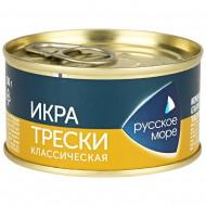 Икра трески Русское море Классическая 130г.