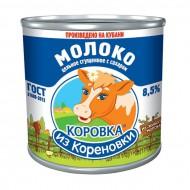 Сгущенное молоко Коровка из Кореновки цельное с сахаром 8,5 % 380 г бзмж