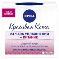 """Дневной крем """"Nivea"""" для сухой и чувствительной кожи 50 мл"""